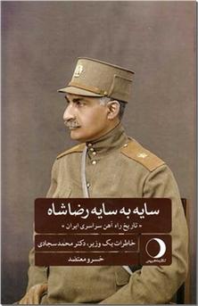 کتاب سایه به سایه رضاشاه - تاریخ راه آهن سراسری ایران - خرید کتاب از: www.ashja.com - کتابسرای اشجع