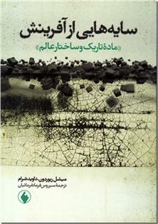 کتاب سایه هایی از آفرینش - ماده تاریک و ساختار عالم - خرید کتاب از: www.ashja.com - کتابسرای اشجع