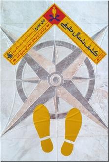 کتاب کشف شمال حقیقی - بر اساس ارزش های درونی تان رهبری کنید - خرید کتاب از: www.ashja.com - کتابسرای اشجع