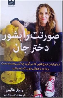 کتاب صورتت را بشور دختر جان - همانی شوید که باید باشید - خرید کتاب از: www.ashja.com - کتابسرای اشجع