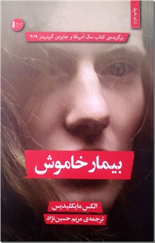 کتاب بیمار خاموش - ادبیات داستانی - رمان - خرید کتاب از: www.ashja.com - کتابسرای اشجع
