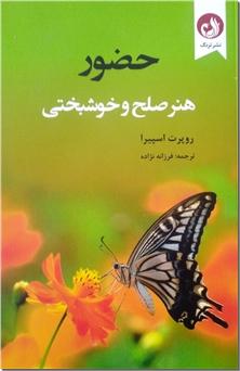 کتاب حضور - هنر صلح و خوشبختی - خرید کتاب از: www.ashja.com - کتابسرای اشجع