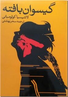 کتاب گیسوان بافته - ادبیات داستانی - رمان - خرید کتاب از: www.ashja.com - کتابسرای اشجع