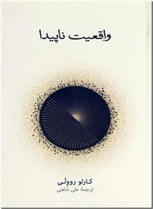 کتاب واقعیت ناپیدا  - فیزیک - روایتی دست اول از فیزیک معاصر - خرید کتاب از: www.ashja.com - کتابسرای اشجع