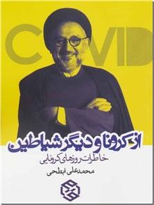 کتاب از کرونا و دیگر شیاطین - خاطرات روزهای کرونایی - خرید کتاب از: www.ashja.com - کتابسرای اشجع