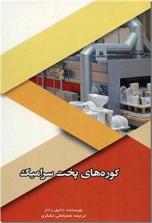 کتاب کوره های پخت سرامیک - دانشگاهی - خرید کتاب از: www.ashja.com - کتابسرای اشجع