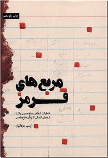 کتاب مربع های قرمز - خاطرات شفاهی حاج حسن یکتا - خرید کتاب از: www.ashja.com - کتابسرای اشجع