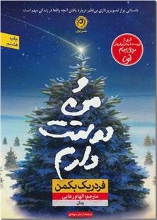 کتاب و من دوستت دارم - ادبیات داستانی - رمان - خرید کتاب از: www.ashja.com - کتابسرای اشجع