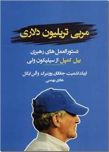 کتاب مربی تریلیون دلاری - دستورالعمل های رهبری بیل کمپل از سیلیکون ولی - خرید کتاب از: www.ashja.com - کتابسرای اشجع