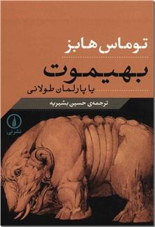 کتاب بهیموت یا پارلمان طولانی - تاریخ جهان - خرید کتاب از: www.ashja.com - کتابسرای اشجع