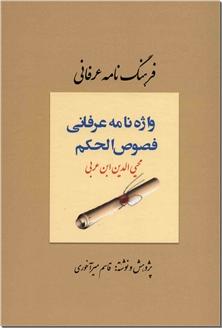 کتاب فرهنگ نامه عرفانی - واژه نامه عرفانی فصوص الحکم - خرید کتاب از: www.ashja.com - کتابسرای اشجع