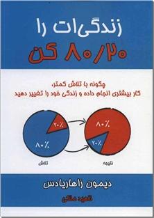 کتاب زندگی ات را 20 80 تقسیم کن - تغییر بیشتر با کمترین تلاش - خرید کتاب از: www.ashja.com - کتابسرای اشجع