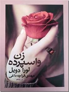 کتاب زن واسپرده - روابط بین زوجین - خرید کتاب از: www.ashja.com - کتابسرای اشجع