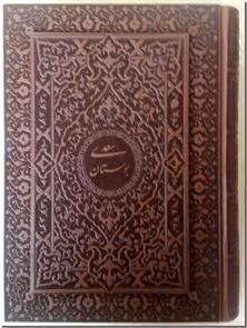 کتاب بوستان سعدی نفیس - با قاب چرمی برجسته، لبه طلایی تمام رنگی و گلاسه - خرید کتاب از: www.ashja.com - کتابسرای اشجع