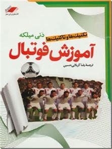 کتاب آموزش فوتبال - تکنیک ها و تاکتیک ها - خرید کتاب از: www.ashja.com - کتابسرای اشجع