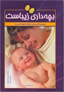 کتاب بچه داری زیباست - استاپارد - راهنمای کامل مراقبت کودک از تولد تا مدرسه - خرید کتاب از: www.ashja.com - کتابسرای اشجع