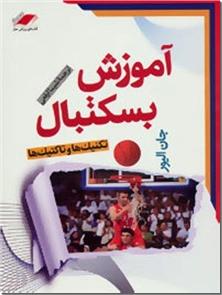 کتاب آموزش بسکتبال - تکنیک ها و تاکتیک ها - خرید کتاب از: www.ashja.com - کتابسرای اشجع