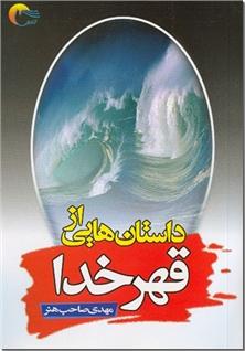 کتاب داستان هایی از قهر خدا - داستانهای کوتاه مذهبی - خرید کتاب از: www.ashja.com - کتابسرای اشجع