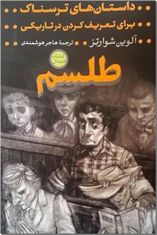 کتاب طلسم - داستان نوجوانان - خرید کتاب از: www.ashja.com - کتابسرای اشجع