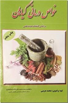 کتاب خواص درمانی گیاهان - بر اساس کشفیات جدید علمی - خرید کتاب از: www.ashja.com - کتابسرای اشجع