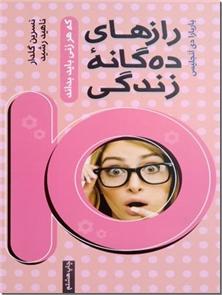 کتاب رازهای ده گانه زندگی که هر زنی باید بداند - ده گفتار برای تکامل معنوی و احساسی - خرید کتاب از: www.ashja.com - کتابسرای اشجع