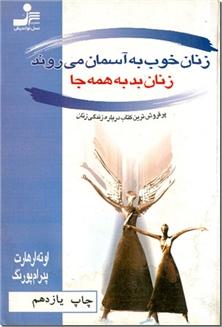 کتاب زنان خوب به آسمان میروند، زنان بد به همه جا - پرفروش ترین کتاب درباره زندگی زنان - خرید کتاب از: www.ashja.com - کتابسرای اشجع