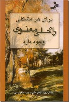 کتاب برای هر مشکلی راه حلی معنوی وجود دارد - راه حل معنوی مشکلات - خرید کتاب از: www.ashja.com - کتابسرای اشجع