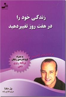کتاب زندگی خود را در هفت روز تغییر دهید - همراه با لوح فشرده برنامه ریزی ذهن - خرید کتاب از: www.ashja.com - کتابسرای اشجع