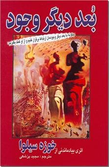 کتاب بعد دیگر وجود - چگونه با بعد دیگر وجودمان ارتباط برقرار کنیم و از او کمک بگیریم - خرید کتاب از: www.ashja.com - کتابسرای اشجع
