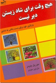 کتاب هیچ وقت برای شاد زیستن دیر نیست - بازنگری خود برای دست یافتن به شادی - خرید کتاب از: www.ashja.com - کتابسرای اشجع
