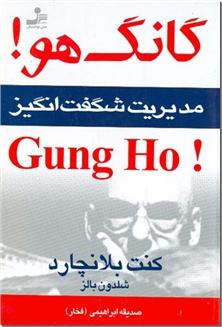 کتاب گانگ هو - مدیریت شگفت انگیز - خرید کتاب از: www.ashja.com - کتابسرای اشجع