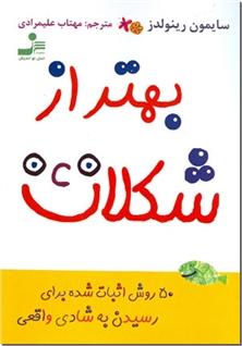 کتاب بهتر از شکلات - 50 روش اثبات شده برای رسیدن به شادی واقعی - خرید کتاب از: www.ashja.com - کتابسرای اشجع