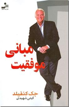 کتاب مبانی موفقیت - مبانی ساده موفقیت کنفیلد - خرید کتاب از: www.ashja.com - کتابسرای اشجع