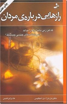 کتاب رازهایی درباره مردان - رازهایی که هر زنی باید آنها را بداند - خرید کتاب از: www.ashja.com - کتابسرای اشجع