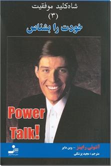 کتاب خودت را بشناس - خودشناسی - خرید کتاب از: www.ashja.com - کتابسرای اشجع