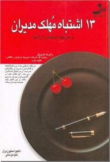 کتاب 13 اشتباه مهلک مدیران - و طریقه اجتناب از آنها - خرید کتاب از: www.ashja.com - کتابسرای اشجع