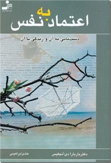 کتاب اعتماد به نفس باربارا - دست یابی به آن و زندگی با آن - خرید کتاب از: www.ashja.com - کتابسرای اشجع