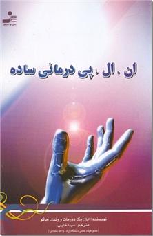 کتاب ان. ال. پی  درمانی ساده - برنامه ریزی روانی و زبانی - خرید کتاب از: www.ashja.com - کتابسرای اشجع