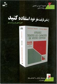 کتاب از تمامی ظرفیت مغز خود استفاده کنید (کاربردهای چپ و راست مغز) - مجموعه آموزش تکمیلی روابط انسانی (2) - خرید کتاب از: www.ashja.com - کتابسرای اشجع