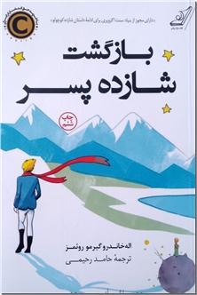 کتاب چگونه مشتریان خود را شگفت زده کنیم -  - خرید کتاب از: www.ashja.com - کتابسرای اشجع