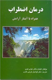 کتاب درمان اضطراب همراه با آبشار آرامش - چگونه اضطراب را کاهش داده زندگی آرامی را شروع کنیم - خرید کتاب از: www.ashja.com - کتابسرای اشجع