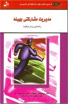 کتاب مدیریت مشارکتی بهینه - راهنمایی برای موفقیت - خرید کتاب از: www.ashja.com - کتابسرای اشجع