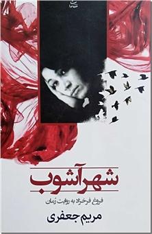 کتاب شهر آشوب - فروغ فرخزاد به روایت رمان - خرید کتاب از: www.ashja.com - کتابسرای اشجع
