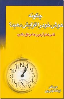 کتاب چگونه هوش خود را افزایش دهید؟ - چگونه در تمام آزمونها موفق باشیم - خرید کتاب از: www.ashja.com - کتابسرای اشجع