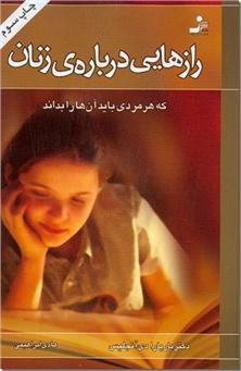 کتاب رازهایی درباره زنان - که هر مردی باید آن ها را بداند - خرید کتاب از: www.ashja.com - کتابسرای اشجع