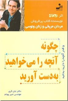 کتاب چگونه آنچه را می خواهید به دست آورید - و قدر آنچه را دارید بدانید - خرید کتاب از: www.ashja.com - کتابسرای اشجع