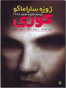 کتاب کوری - برندۀ جایزۀ نوبل ادبی سال 1998 - خرید کتاب از: www.ashja.com - کتابسرای اشجع
