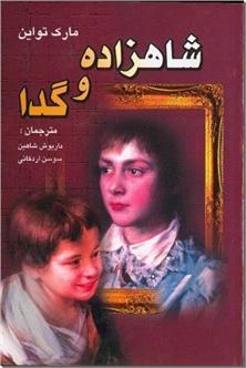 کتاب شاهزاده و گدا -  - خرید کتاب از: www.ashja.com - کتابسرای اشجع