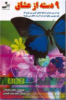 کتاب 9 دسته از عشاق - چرا از بین همه انسانها عاشق کسی میشویم که باید بشویم و او ما را آزرده خاطر میسازد؟ - خرید کتاب از: www.ashja.com - کتابسرای اشجع