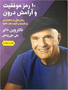 کتاب 10 رمز دستیابی به موفقیت و آرامش درون - زمان حال را با فکر کردن به گذشته و آینده تلف نکنید - خرید کتاب از: www.ashja.com - کتابسرای اشجع